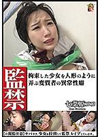 監禁 拘束した少女を人形のように弄ぶ変質者の異常性癖 七菜原ココ 1iesm00052のパッケージ画像