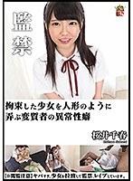 監禁 拘束した少女を人形のように弄ぶ変質者の異常性癖 桜井千春 ダウンロード