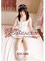 ハイジ4 少女愛 〜僕だけの美少女偶像(アイドル)〜 むかいねね ダウンロード