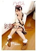ハイジ5 少女愛 〜僕の可愛いバレエ人形〜 横峰あい