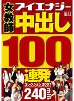 女教師 中出し100連発コレクション 2007 ダウンロード