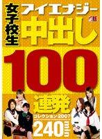 女子校生 中出し100連発コレクション 2007 ダウンロード