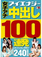 女子アナ 中出し100連発コレクション 2007 [IESP-367]