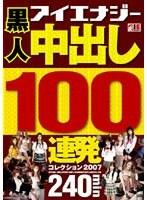 黒人 中出し100連発コレクション 2007