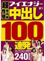 超最高級性感 中出し100連発コレクション 2007
