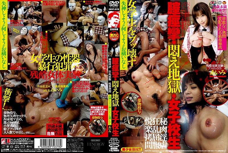 (1iesp378)[IESP-378] 膣痙攣・悶え地獄・女子校生 あいみ ダウンロード