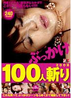 ぶっかけ100人斬り 2008 ダウンロード