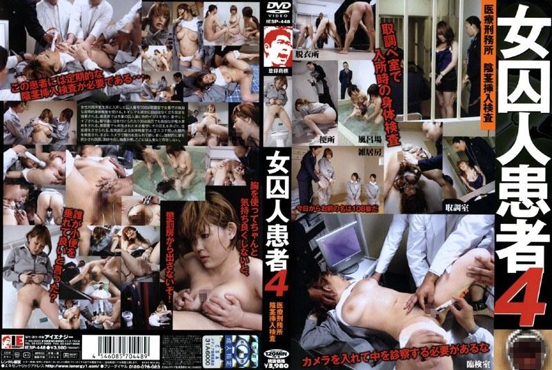 女囚人患者 4