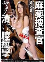 麻薬捜査官 ヤク漬け膣痙攣 MOKA ダウンロード