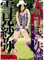 ものすごい失禁 vol.6 雪見紗弥 ダウンロード