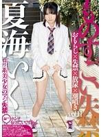 ものすごい失禁 vol.11 夏海いく ダウンロード