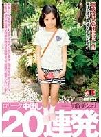 28-300x164 【加賀美シュナ】パイパン小〇生と生セックスして中出しw