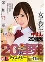 女子校生中出し20連発 栄川乃亜(1iesp00630)