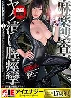 麻薬捜査官ヤク漬け膣痙攣白石りん【iesp-631】