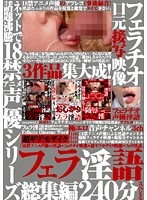 18禁声優シリーズ フェラ淫語 総集編 ダウンロード