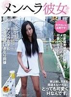 メンヘラ彼女 桜井レイラ ダウンロード