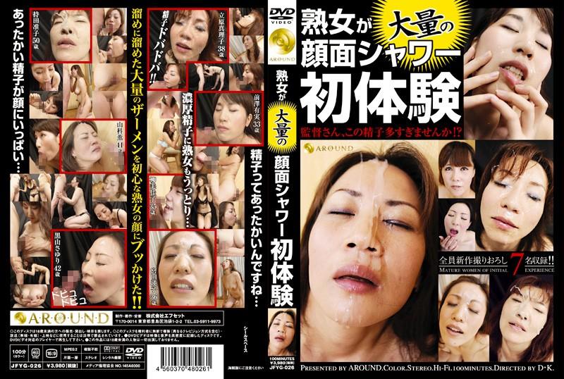(1jfyg00026)[JFYG-026] 熟女が大量の顔面シャワー初体験 ダウンロード
