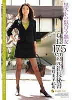 黒ストの似合う熟女 身長175cmの元社長秘書 湯島圭子45歳 ダウンロード