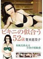 ビキニの似合う52歳 賀来恵美子 ダウンロード