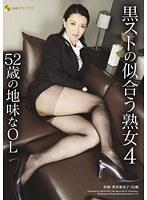 黒ストの似合う熟女 4 52歳の地味なOL ダウンロード
