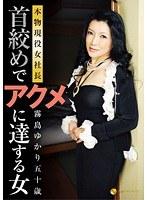 本物現役女社長 霧島ゆかり五十歳 首絞めでアクメに達する女 ダウンロード