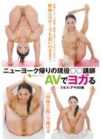ニューヨーク帰りの現役○○講師 AVでヨガる ミセス・アヤ50歳 ダウンロード