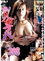 追跡FUCK!! 続・人妻ナンパ208 〜東京下町 中野・高円寺土下座〜