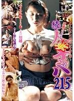 追跡FUCK!! 続・人妻ナンパ215 〜小江戸川越・所沢土下座〜 ダウンロード