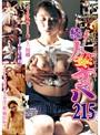 追跡FUCK!! 続・人妻ナンパ215 ~小江戸川越・所沢土下座~