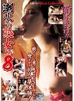 人妻ナンパ Best Collection10人 新本気汁!! 潮吹きの熟女たち 8 ダウンロード