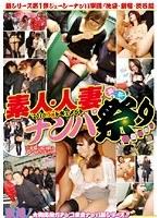 '2010年3月ドキュメント 素人・人妻ナンパ祭り ダウンロード