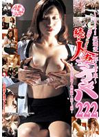 追跡FUCK!! 続・人妻ナンパ222 ダウンロード
