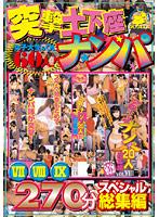 突撃土下座ナンパ 女子大生&OL60人! 270分スペシャル総集編 7・8・9 ダウンロード