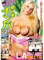 追跡FUCK!! 続・人妻ナンパ225 2010'06 L.A HOLLY WOOD SANTA MONICA. 金髪土下座