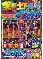 突撃土下座ナンパ 女子大生&OL 第4弾!! 270分スペシャル総集編 10 11 12 ダウンロード