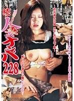 追跡FUCK!! 続・人妻ナンパ228 ~京浜東北沿線 王子・赤羽土下座~