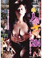 追跡FUCK!! 続・人妻ナンパ234 〜桜咲く上野・日暮里土下座〜 ダウンロード