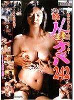 追跡FUCK!! 続・人妻ナンパ242 〜晩秋の五反田・品川 土下座〜 ダウンロード