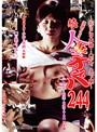 追跡FUCK!! 続・人妻ナンパ244 ~お江戸日本橋・人形町 土下座~