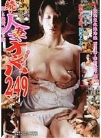 追跡FUCK!! 続・人妻ナンパ249 〜京浜東北線沿線 西川口・赤羽土下座〜 ダウンロード