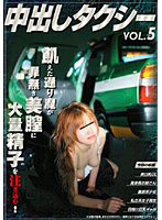 中出しタクシー VOL.5 ダウンロード
