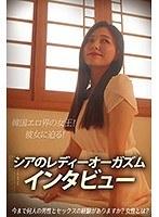 シアのレディーオーガズムインタビュー ダウンロード