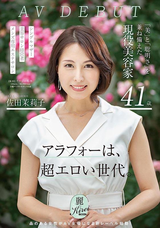 「美」と「聡明さ」を兼ね備えた現役美容家 41歳 佐田茉莉子 AV DEBUT 1
