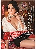 「チ○ポが雄叫びあげる」ほど超気持ちいいリアルメンズエステサロン 佐田茉莉子 ダウンロード