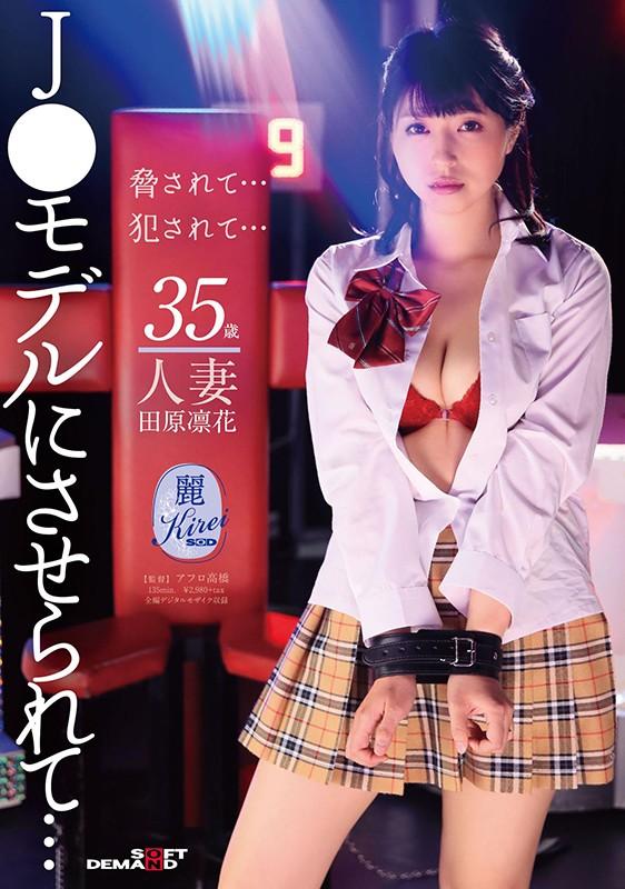 田原凛花(35歳人妻)J○モデルにさせられて…