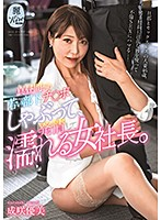 This Lady Boss Is Getting Horny And Dripping Wet, Sucking Your Young Employees' Cocks In The Middle Of The Day. This 46-Year Old Married Woman Has Been Neglected By Her Husband So She's Hooked On Adultery Sex With Her Male Employees, And Using Her Lusty Lips ...! Yumi Narusaki Download
