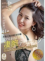 Real Life Former High Class Prostitute Remarkable Techniques Of A Woman With Real Experience Mariko Sata Download