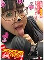 出張!アクメエアロバイクが(お家に)イクッ! まりんちゃん22歳 浅倉真凜
