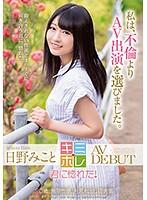 日野みこと AV DEBUT ダウンロード