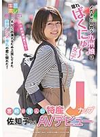 宮崎が育んだ特産Jカップ 佐知子(19) AVデビュー ダウンロード